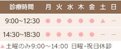 診療時間 9:00~12:30 14:30~18:30